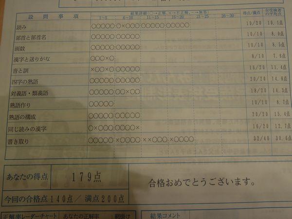 2011113001.jpg
