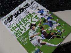 サッカーダイジェスト.jpg