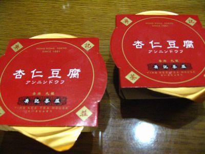杏仁豆腐.jpg