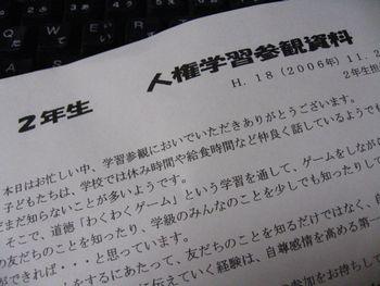 参観2.jpg
