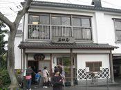 若松屋2.jpg