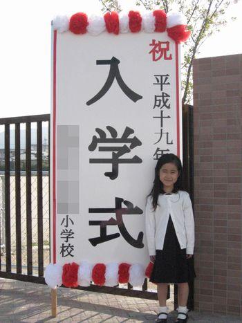 入学式0411.jpg