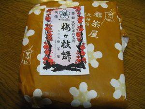 梅ケ枝餅2.jpg
