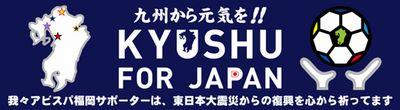 KYUSHU4JAPAN-FUK.jpg